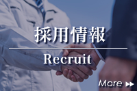採用情報 Recruit More